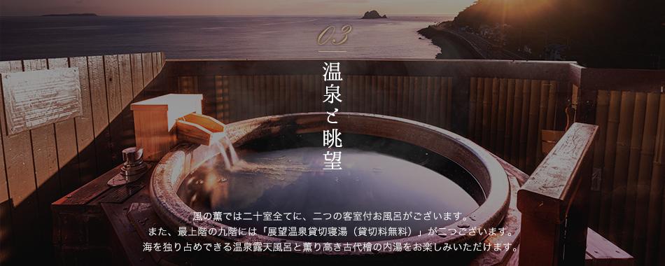 温泉と眺望